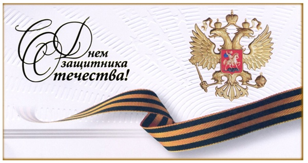 Георгиевская лента на 23 февраля - С 23 февраля поздравительные картинки