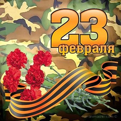 Поздравительная открытка с 23 февраля мужчине - С 23 февраля поздравительные картинки
