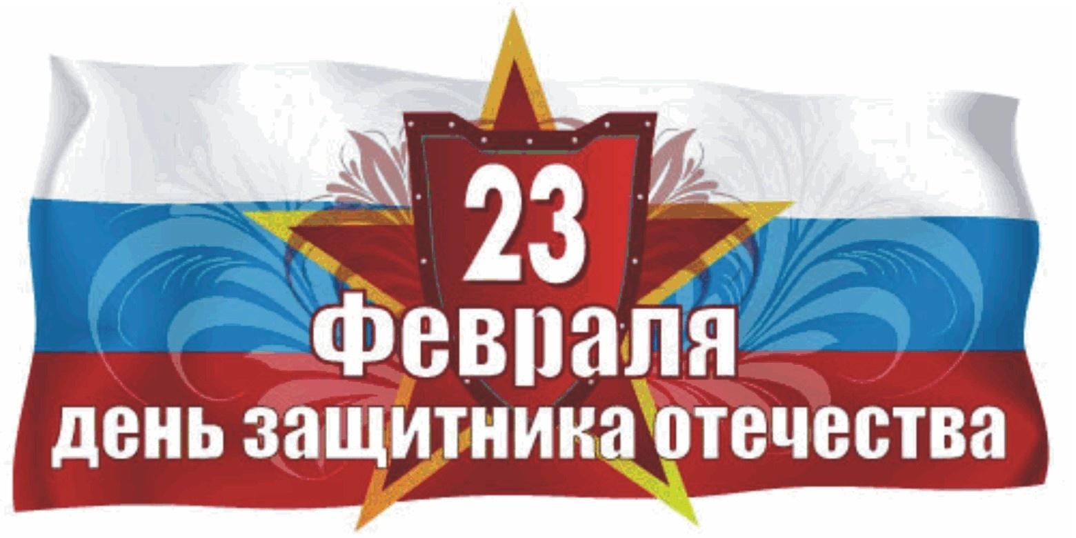 23 февраля красный день календаря - С 23 февраля поздравительные картинки
