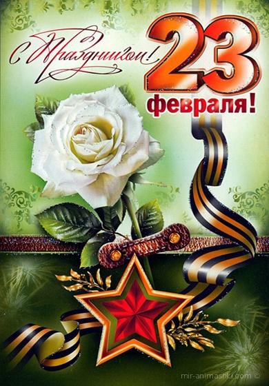 Красивая открытка с поздравлениями на 23 февраля - С 23 февраля поздравительные картинки