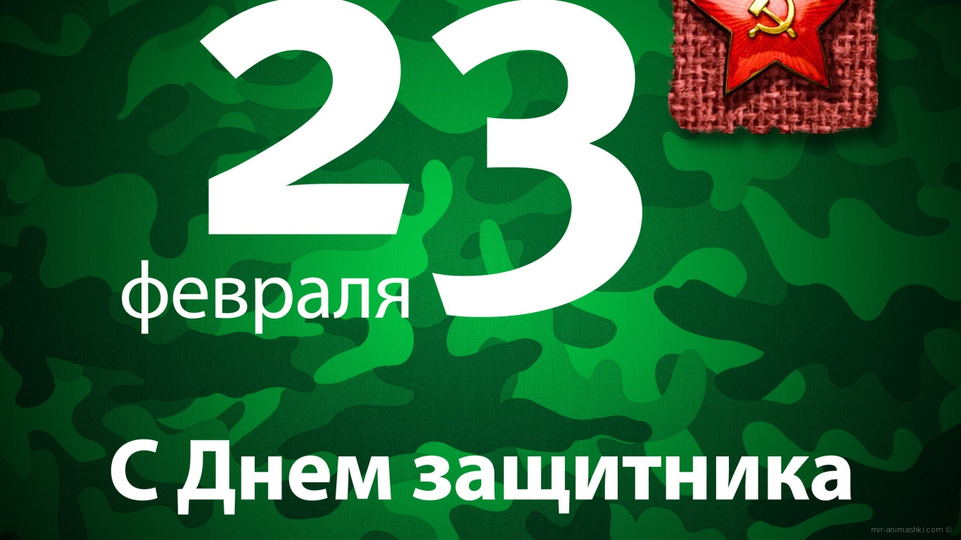 Поздравление с 23 Февраля - С 23 февраля поздравительные картинки