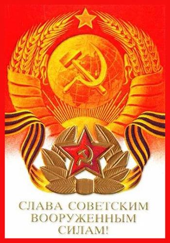Слава Советским вооружённым силам - С 23 февраля поздравительные картинки