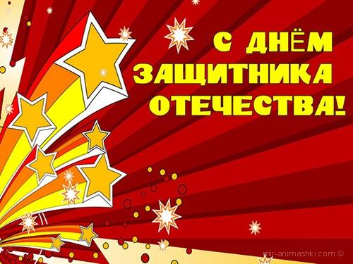 С днем защитника Отечества бесплатно - С 23 февраля поздравительные картинки