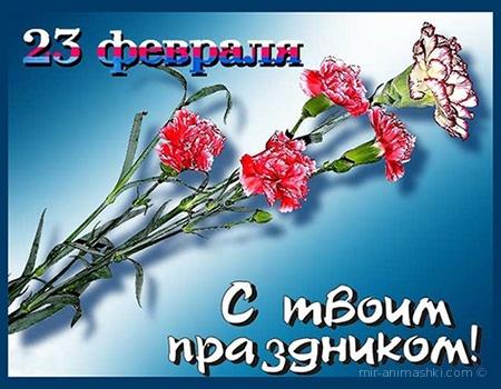 Поздравление защитнику Отечества на 23 февраля - С 23 февраля поздравительные картинки