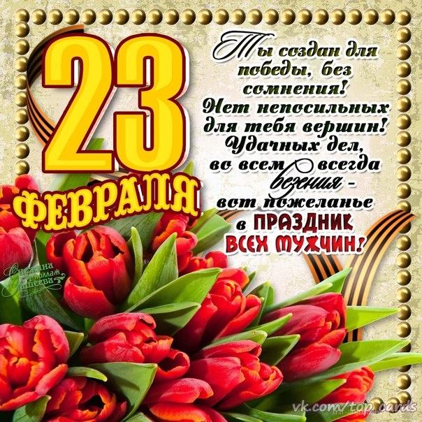 Поздравление картинки 23 февраля