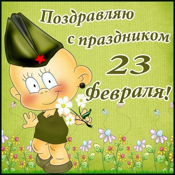 С днём защитники Отечество 23 февраля - С 23 февраля поздравительные картинки