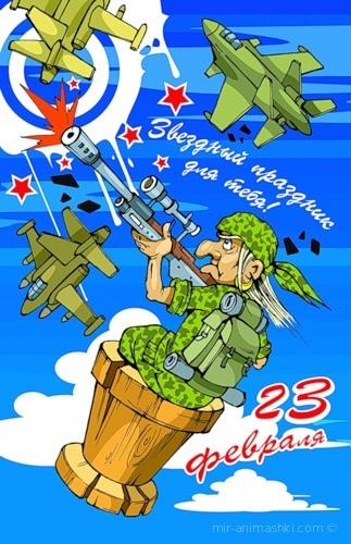 Прикольная картинка открытка на 23 февраля - С 23 февраля поздравительные картинки