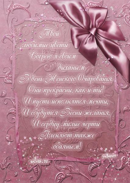 Открытка со стихами для девушек и женщин - C 8 марта поздравительные картинки