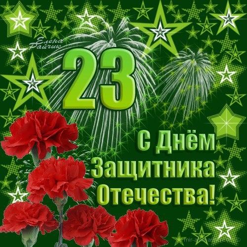 Красивая картинка 23 февраля С днём Защитника Отечества! - С 23 февраля поздравительные картинки
