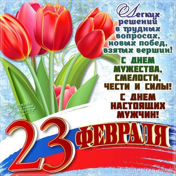 Картинки на тему 23 февраля - С 23 февраля поздравительные картинки
