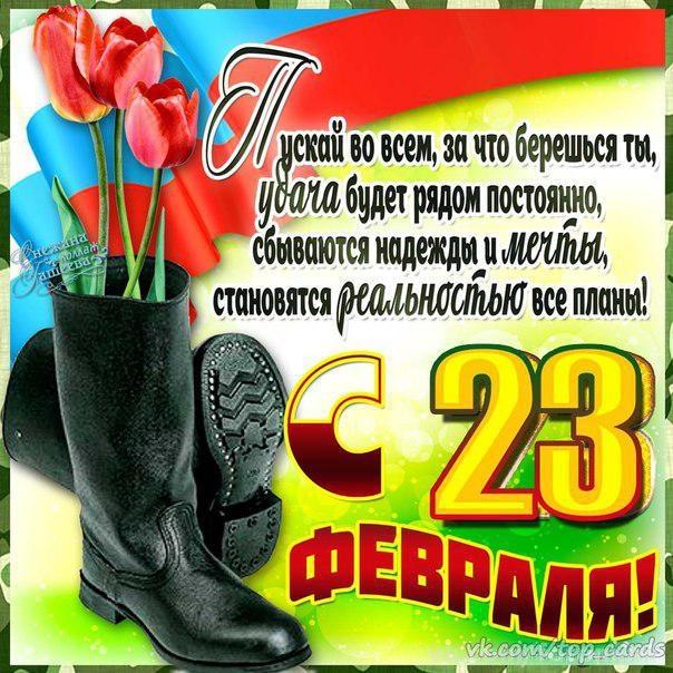 Поздравление с 23 сергею