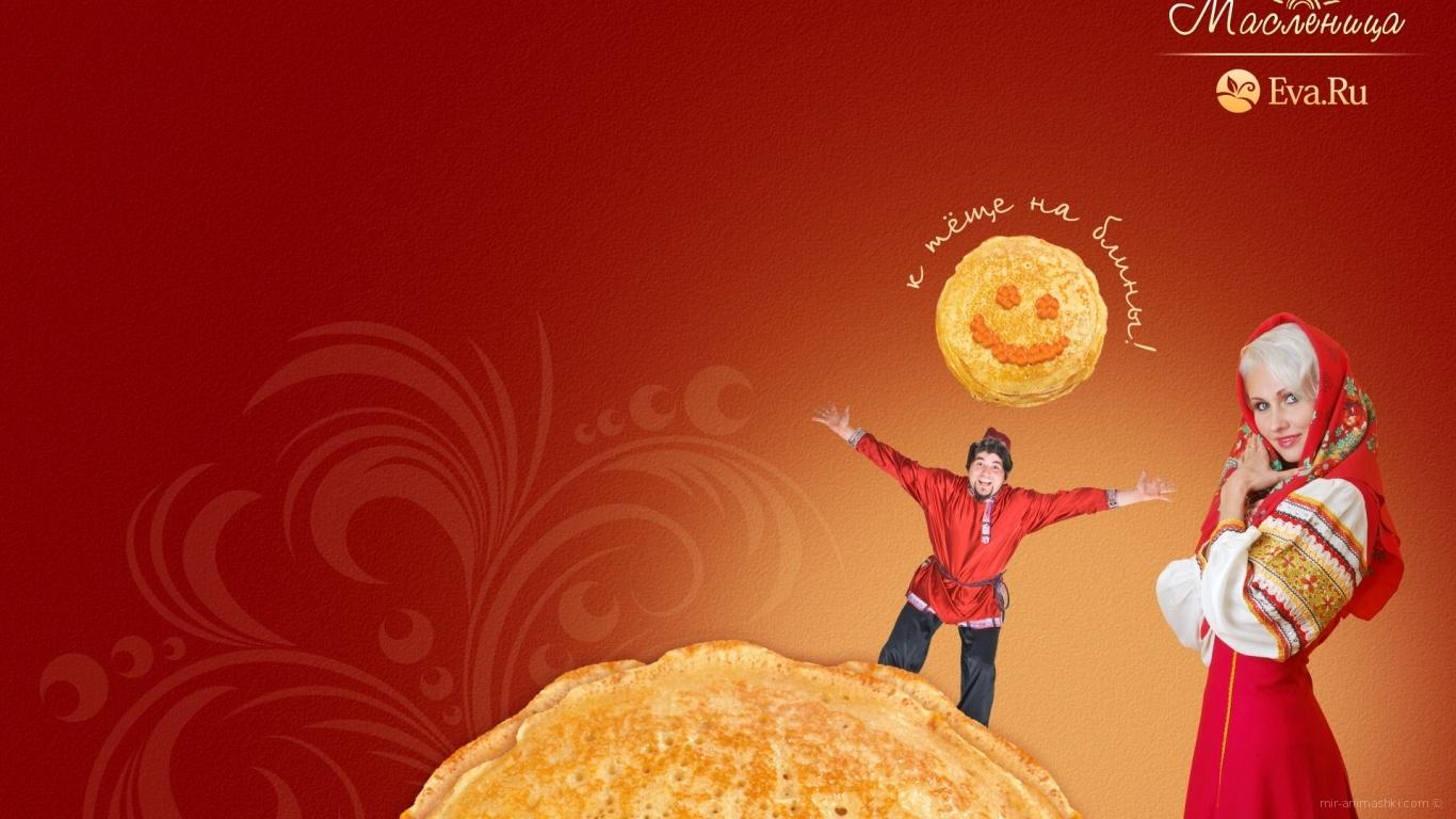 Масленица солнце блины - С Масленицей поздравительные картинки