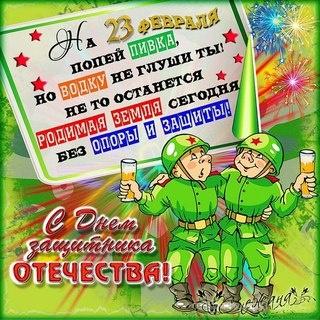 Сегодня 23 февраля день защитника отечества - С 23 февраля поздравительные картинки