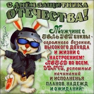 С праздником с  днём защитника отечества! - С 23 февраля поздравительные картинки