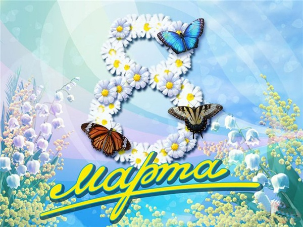 Цифра 8 из ромашек с бабочками на 8 марта - C 8 марта поздравительные картинки