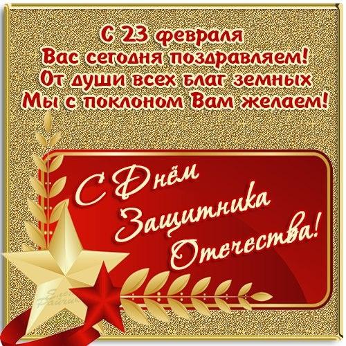 Поздравляем вас сегодня с праздником 23 февраля - С 23 февраля поздравительные картинки