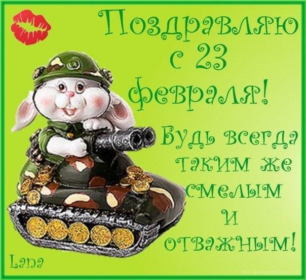 Поздравляю с 23 февраля - С 23 февраля поздравительные картинки