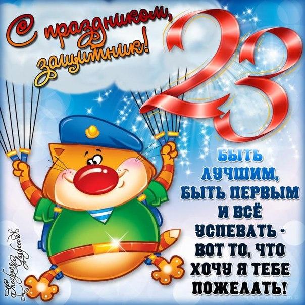 звездные поздравления с 23 февраля хорошо, тигрята котята