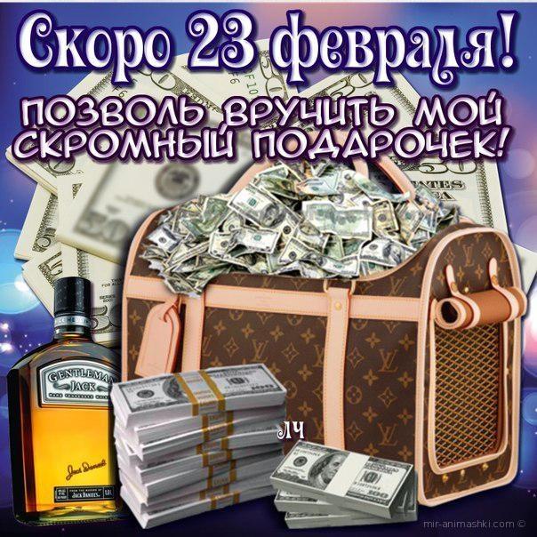 Скора праздник 23 февраля - С 23 февраля поздравительные картинки
