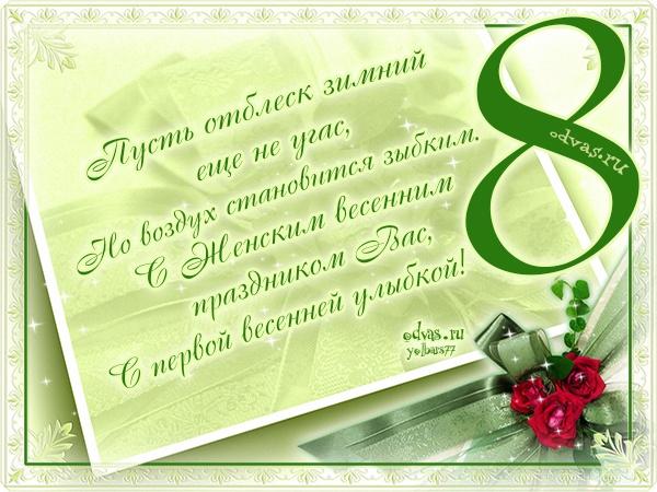 Красивая авторская открытка со стихами на 8 марта - C 8 марта поздравительные картинки