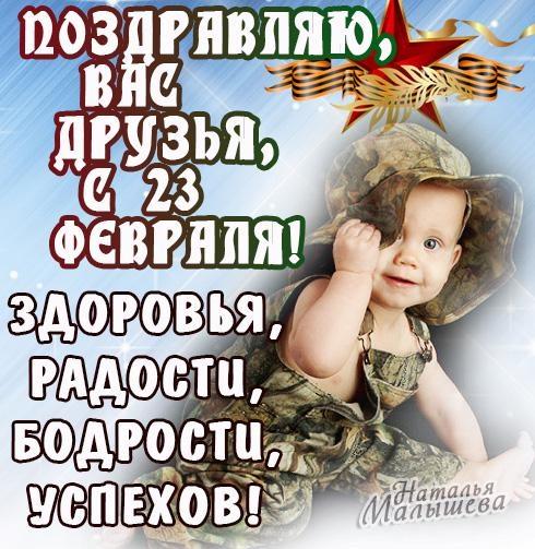 Поздравляю вас друзья с 23 февраля - С 23 февраля поздравительные картинки