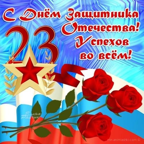 Открытки с 23 февраля  Днём Защитника Отечества