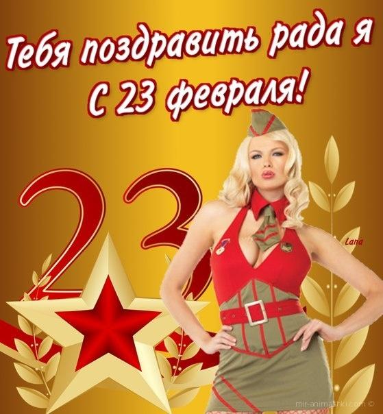 Поздравление с 23 февраля картинка с блондинкой