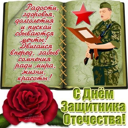 Открытки с днем защитников отечества брату