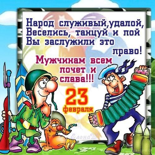 23 февраля коллегам - С 23 февраля поздравительные картинки