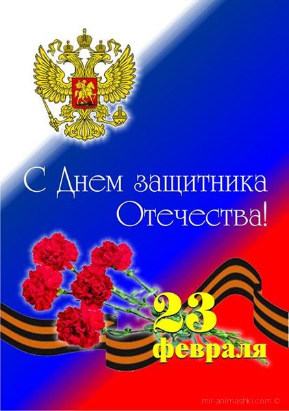 Открытка с днем защитника отечества - С 23 февраля поздравительные картинки