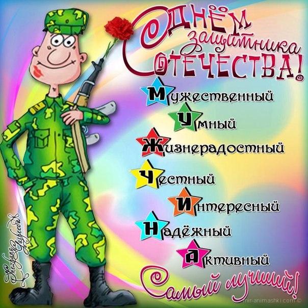 ❶Ржачные поздравления с 23 февраля|Государственный праздник 23 февраля день защитника отечества|картинки с 23 февраля прикольные||}