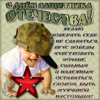 Детские картинки на 23 февраля - С 23 февраля поздравительные картинки