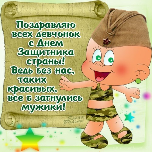 Поздравляю всех девчонок с днем защитника страны! - С 23 февраля поздравительные картинки