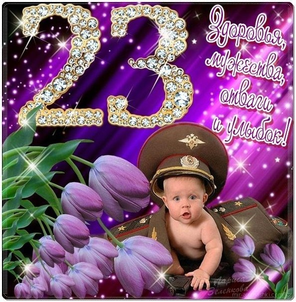 23 февраля открытка - С 23 февраля поздравительные картинки