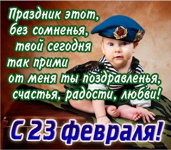 На 23 брату поздравления в смс 711