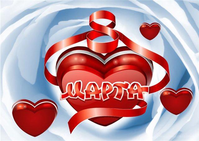 Сердце в подарок на 8 марта женский праздник - C 8 марта поздравительные картинки