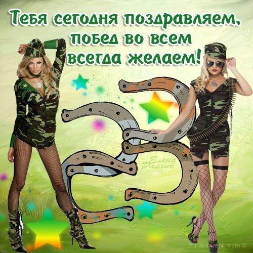 С праздником защитника отечества - С 23 февраля поздравительные картинки