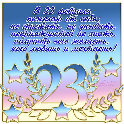 В 23 февраля красивые пожелания - С 23 февраля поздравительные картинки
