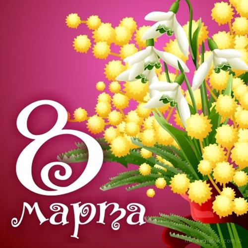 Нарисованные цветы в праздничной открытке - C 8 марта поздравительные картинки