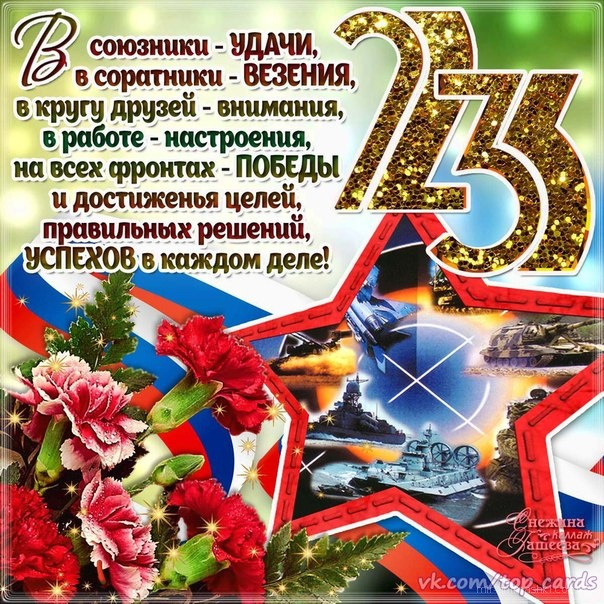 Поздравление мужчинам с 23 февраля в открытках