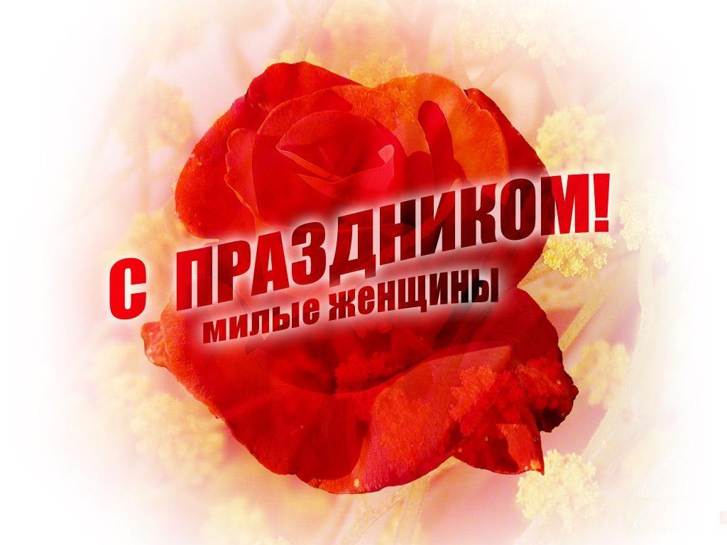 С праздником милые женщины - C 8 марта поздравительные картинки