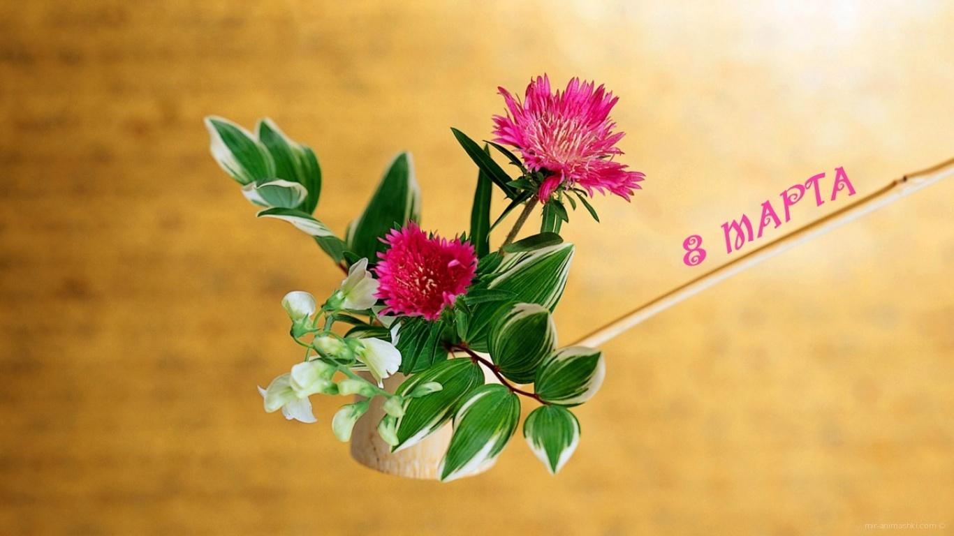 Подарки для любимых женщин - C 8 марта поздравительные картинки