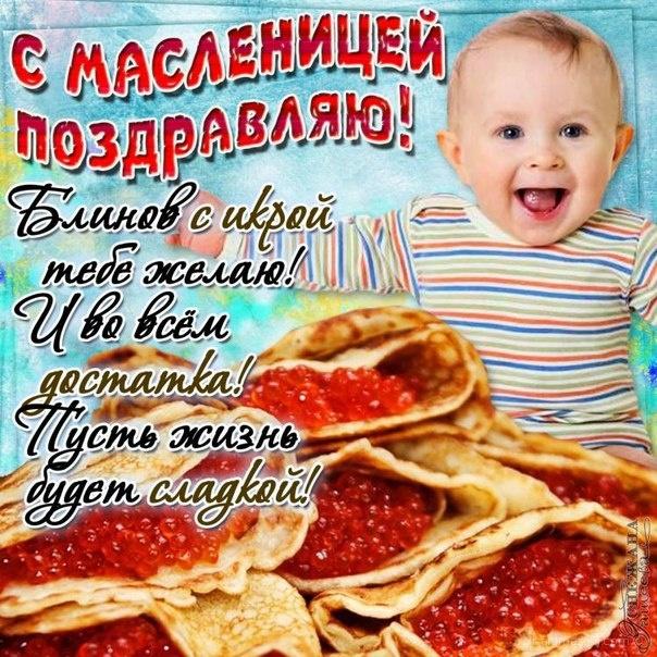 Детская картинка с Масленицей - С Масленицей поздравительные картинки