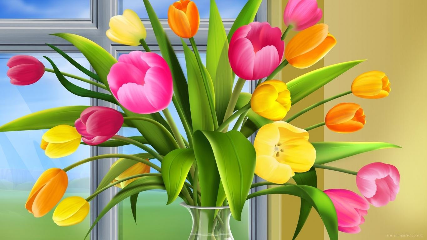 8 марта букет цветов - C 8 марта поздравительные картинки
