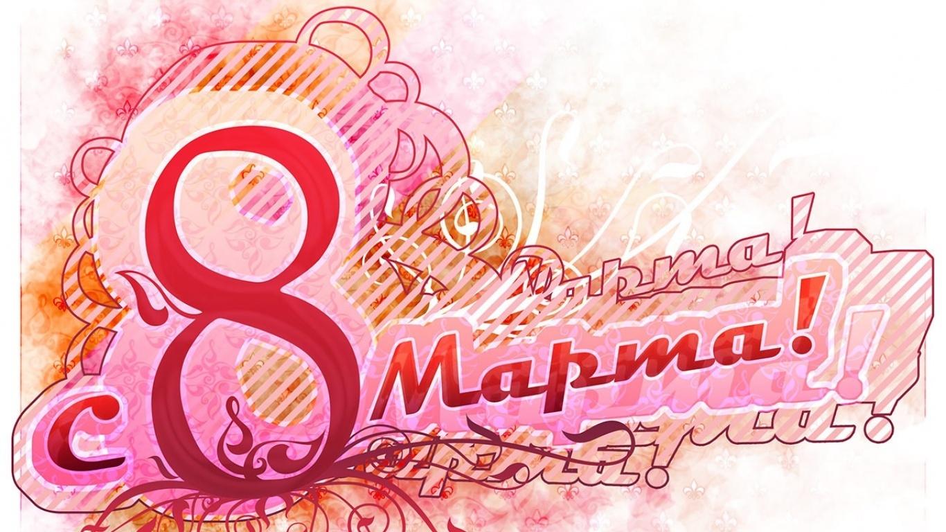 Женский праздник 8 марта - C 8 марта поздравительные картинки