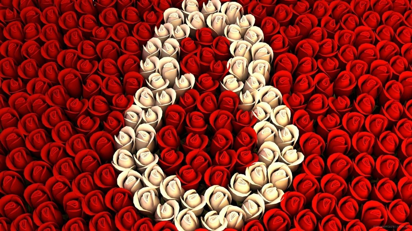 Цветы любви для любимых женщин - C 8 марта поздравительные картинки