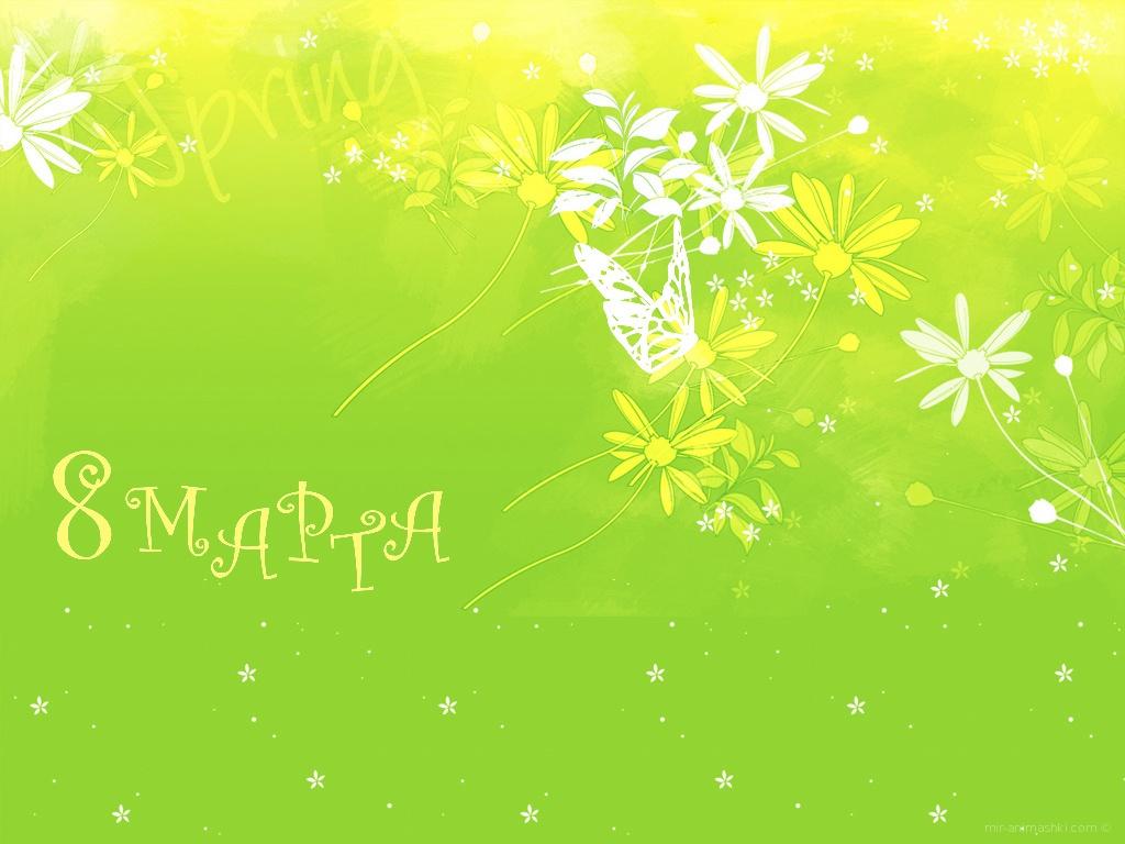 Праздник 8 марта - C 8 марта поздравительные картинки