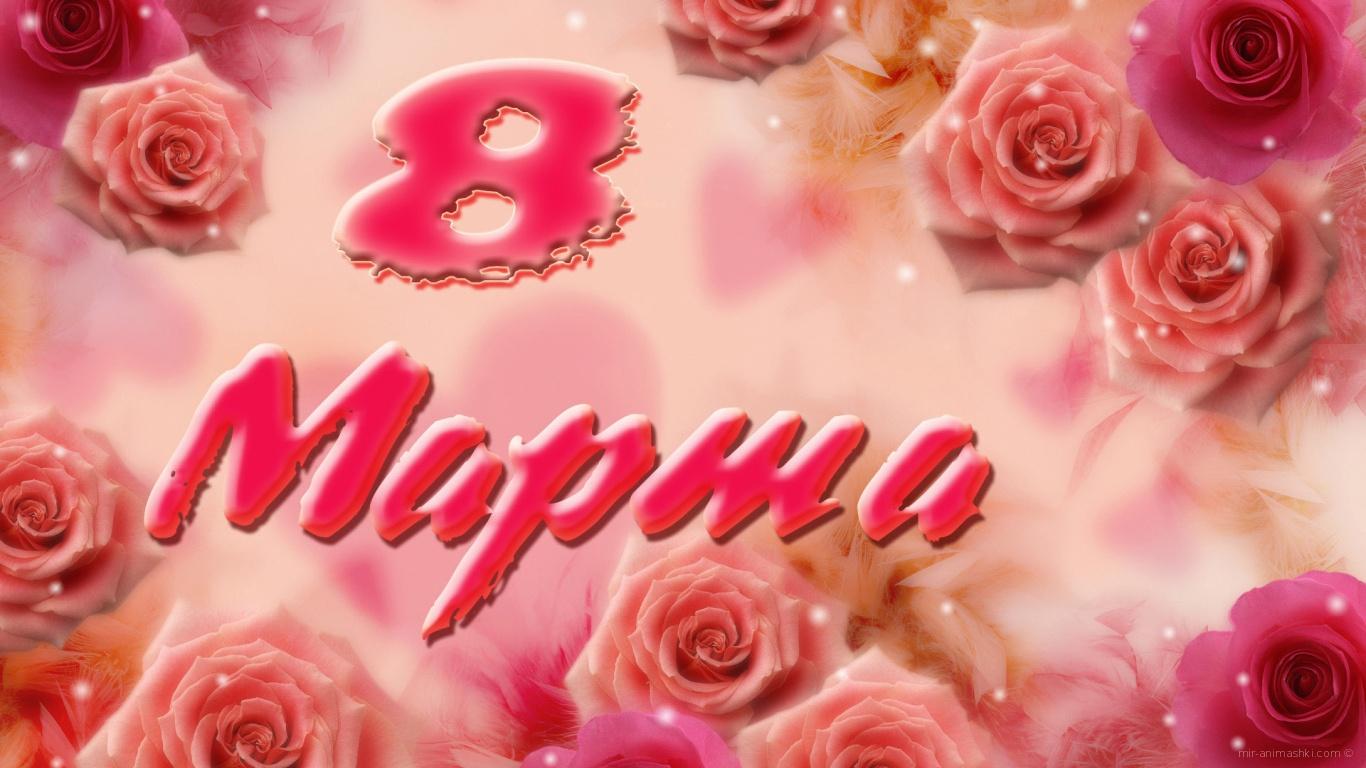 Поздравление к 8 марта - C 8 марта поздравительные картинки