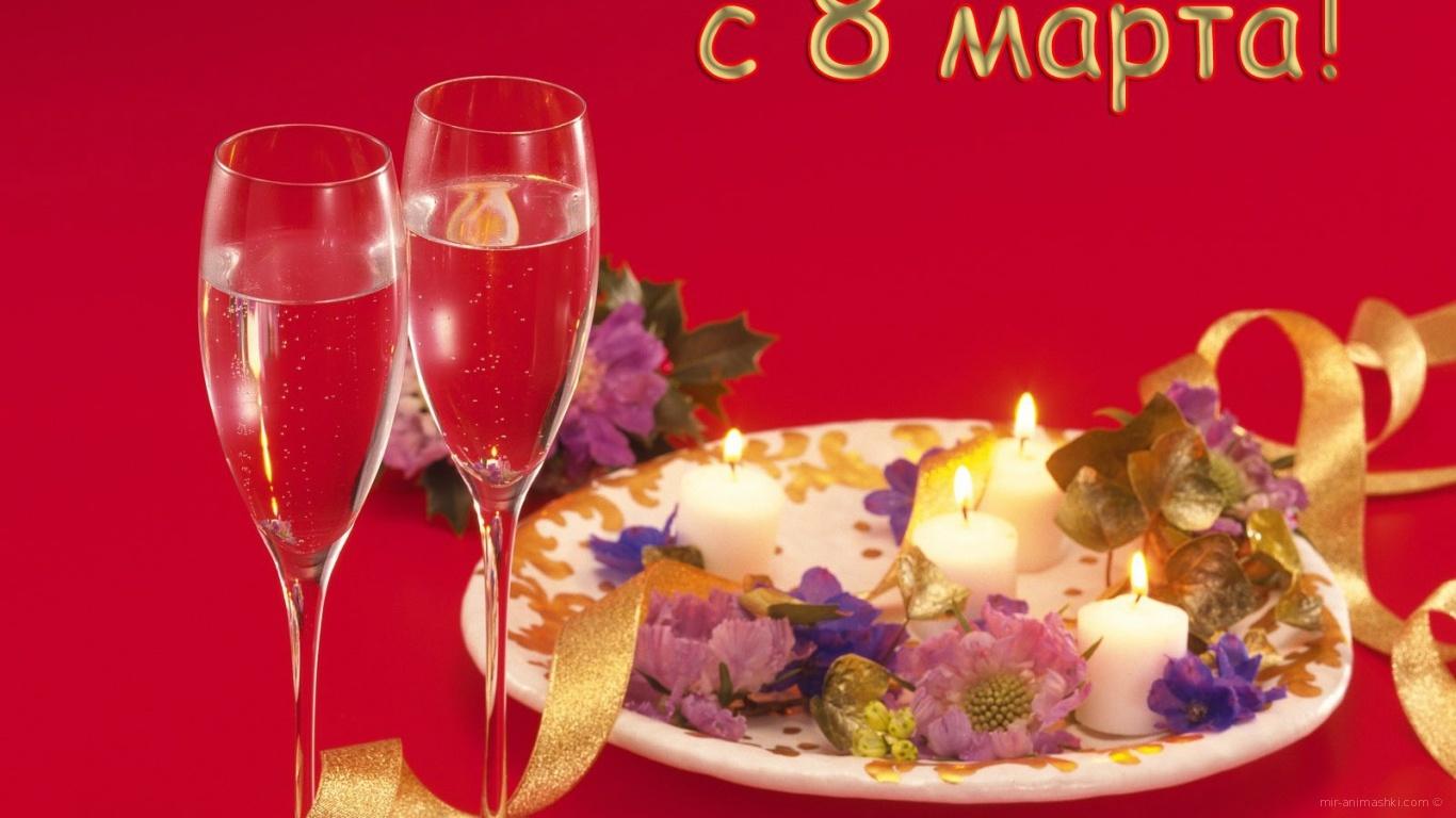 Праздничный стол на 8 марта - C 8 марта поздравительные картинки