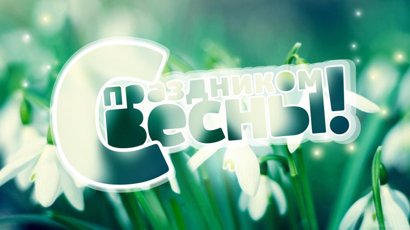 Поздравление с Праздником весны 8 марта - C 8 марта поздравительные картинки